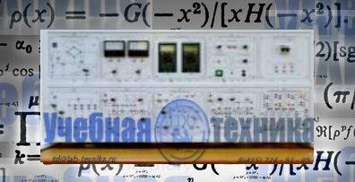 электротехника и основы электроники