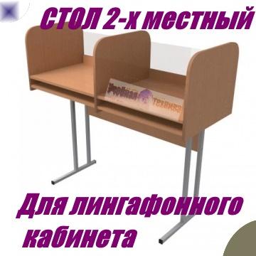 стол, лингафонный кабинет