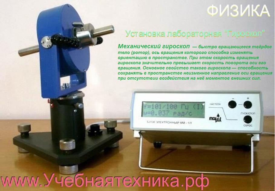 ГИРОСКОП ФМ-18