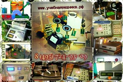 учебная техника, учебное оборудование, лабораторное оборудование, учебные установки, демонстрационное оборудование