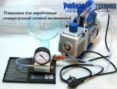Установка, определение, универсальной, газовой, постоянной, ФПТ, ФПТ1-12