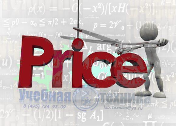 прайс, лист, цены, купить