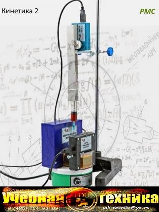 kinetika, кинетика, химия