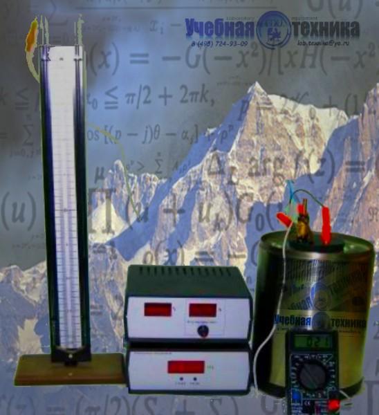 Установка лабораторная, исследование работы калориметра, Молекулярная физика и термодинамика