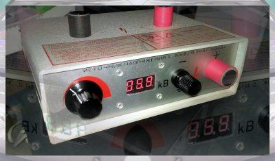 ВИДН, источник высоковольтный, кабинет физики