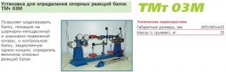Установка для определения опорных реакций балок, ТМт-03М, техническая, механика