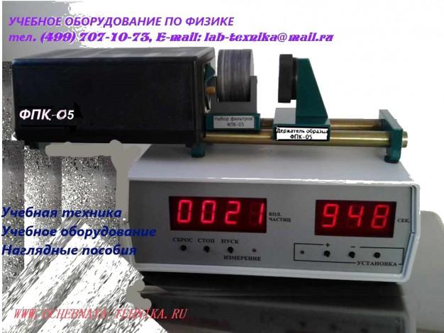 ФПК-05