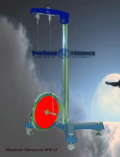 Лабораторная установка, физика, механика, ФМ, ФМ-12