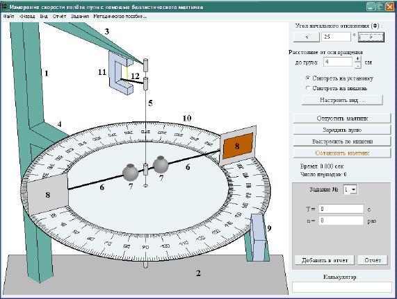 виртуальная, лаборатория, физика