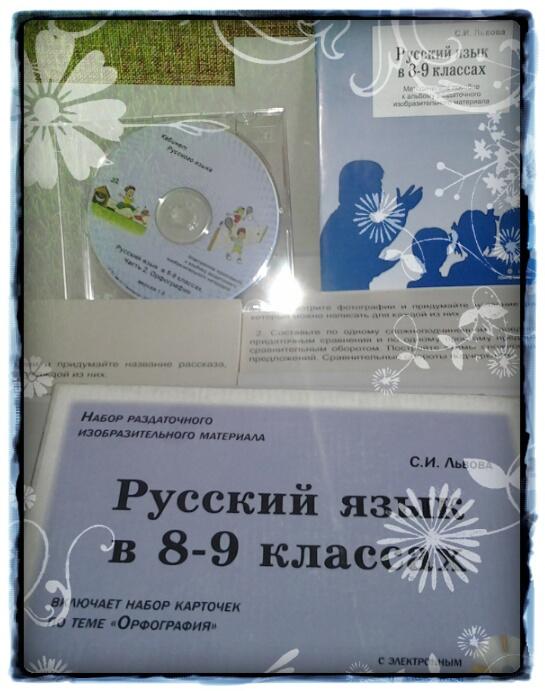 школа, русский язык, 8-9 класс