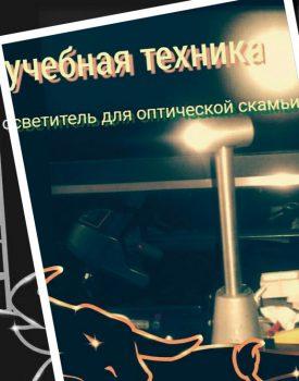 Осветитель для оптической скамьи, ФПВ, физика, оптика