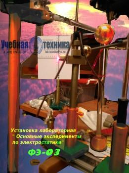 ФЭ, ФЭ-3, электростатика, электричество, физика