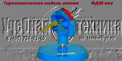 ФДМ-002, ГИРОСКОПИЧЕСКАЯ МОДЕЛЬ АТОМА