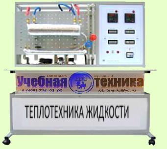 Теплотехника жидкости, теплотехника и термодинамика