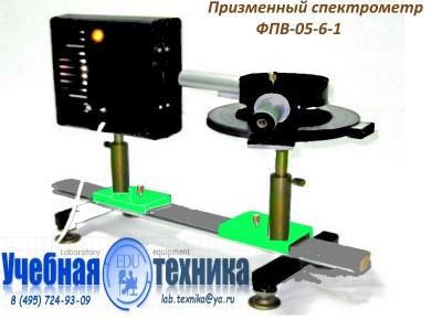 Призменный спектрометр, установка лабораторная, фпв