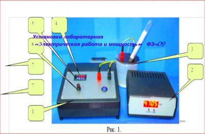 Установка, лабораторная, электрическая работа и мощность, ФЭ-09
