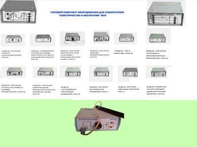 Типовой, комплект, оборудования, лаборатории, электричество, магнетизм