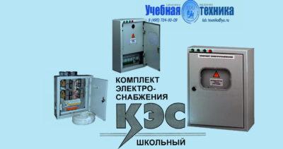 Комплект электроснабжения, КЭС, школьный, кабинет