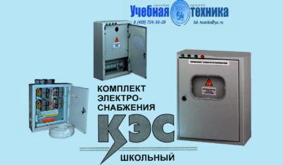 комплект, электроснабжения, КЭС, кабинет, лаборатория, физика, химия, школа, электропитанием, приборы, установки