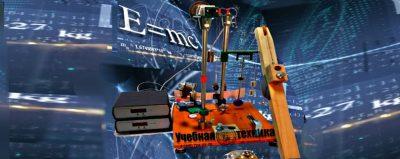 учебная техника, модульный учебный комплекс МУК Механика