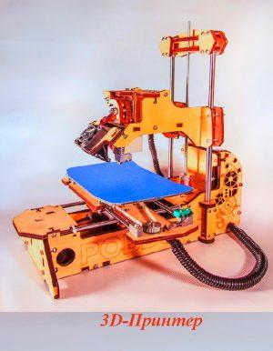 3d, принтер, робототехника