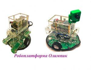 Робоплатформа, Олимпик, робототехника, учебная, техника